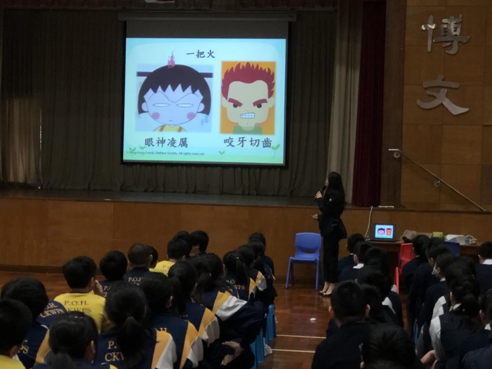 https://www.pohckwps.edu.hk/sites/default/files/54_10.jpg