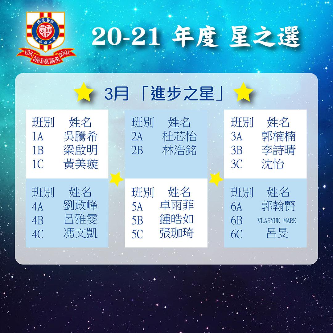 2021_ 3月_愛心之星